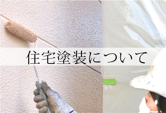 住宅塗装について